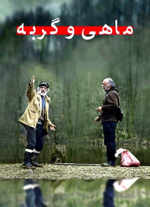 Mahi va gorbeh / Fish & Cat (2013) DVD9