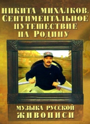 Nikita Mikhalkov. A Sentimental Trip Home. Music of Russian Painting