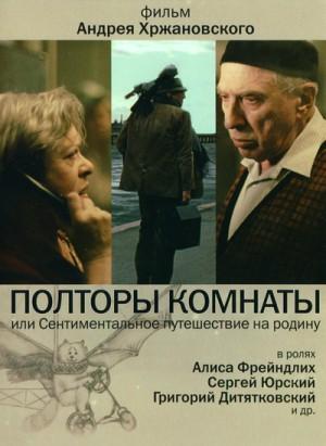 Poltory komnaty 2008
