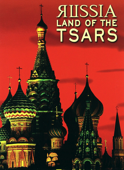 an opinion on the tsars in history and their fear in the russia Chap, olivia, skeletons in the soviet closet: the last tsar and his family in the early soviet era, 1918-1937 (2015) place in russian history, and i want to figure out how and why this has occurred over such a significant authorities or leaders who rely on strategies based in fear and intimidation in order to maintain.