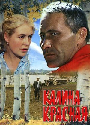 Kalina krasnaya 1973