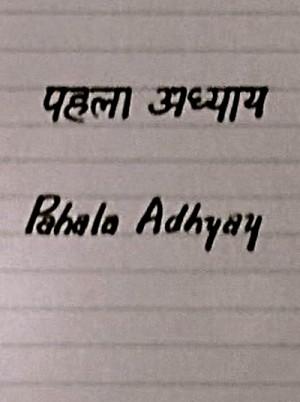 Pehla Adhyay 1981