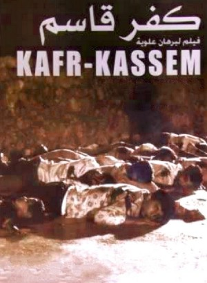 The Massacre of Kafr Kassem 1975