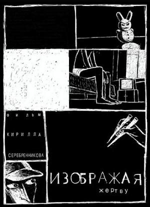 Izobrazhaya zhertvu 2006