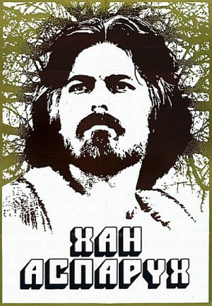 Khan Asparuh 1981