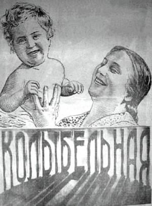 Kolybelnaya 1937