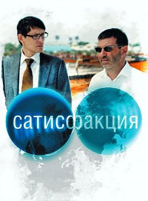 Satisfaktsiya 2010