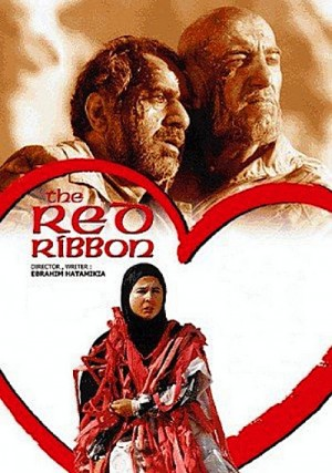 The Red Ribbon 1999