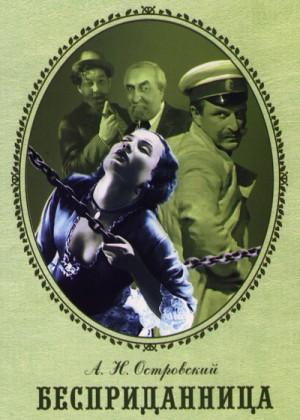 Bespridannitsa 1936