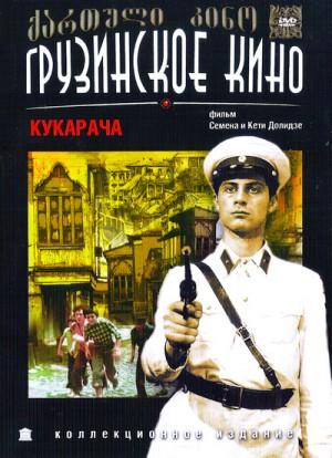Kukaracha 1982