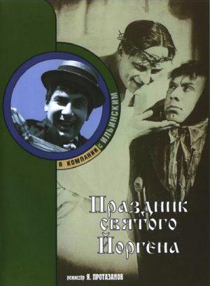 Prazdnik svyatogo Yorgena 1930
