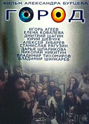 Gorod 1990