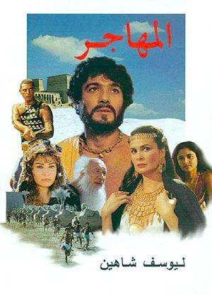 Al-mohager 1994