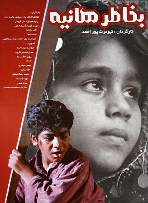 For the Sake of Haniyeh 1994