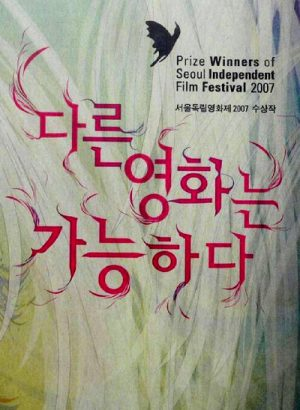 Prize Winners of Seoul Independent Film Festival 2007