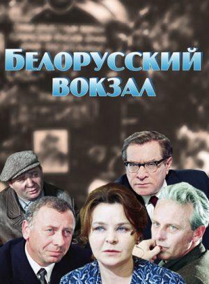 Belorusskiy vokzal 1971
