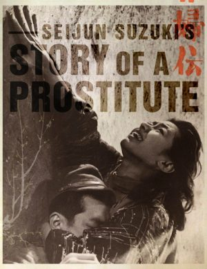 Story of a Prostitute 1965