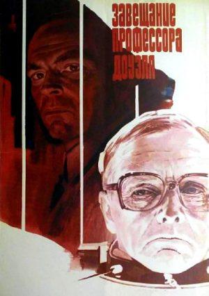The Testament of Professor Dowell 1984